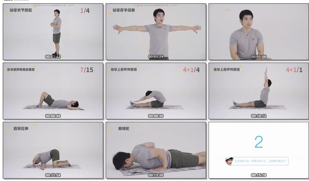 【完整跟练】悦动版 20 分钟肌肉重塑.mp4.jpg